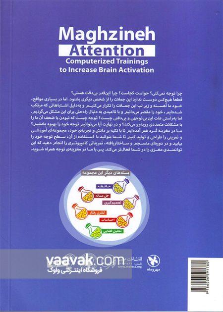 تصویر پشت جلد کتاب مغزینه توجه و تمرکز