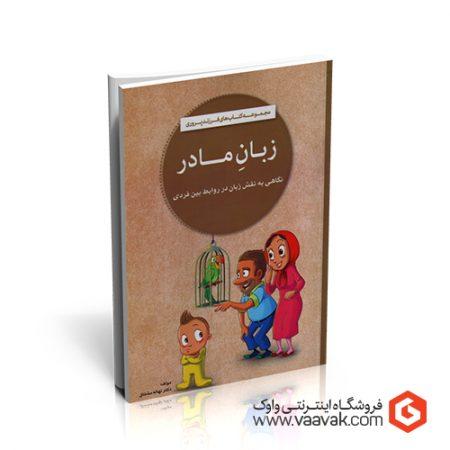 کتاب زبان مادر؛ نگاهی به نقش زبان در روابط بین فردی