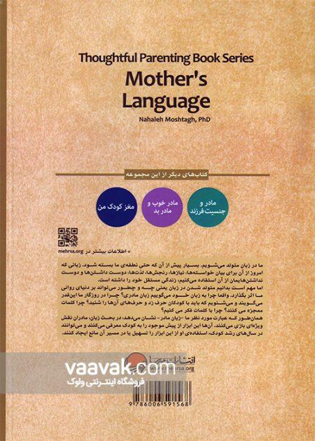 تصویر پشت جلد کتاب زبان مادر؛ نگاهی به نقش زبان در روابط بین فردی