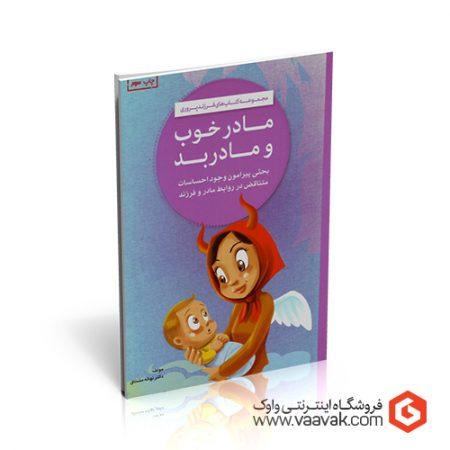 کتاب مادر خوب و مادر بد؛ بحثی پیرامون وجود احساسات متناقض در روابط مادر و فرزند