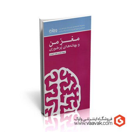 کتاب مغز من و بهانههای پرخوری