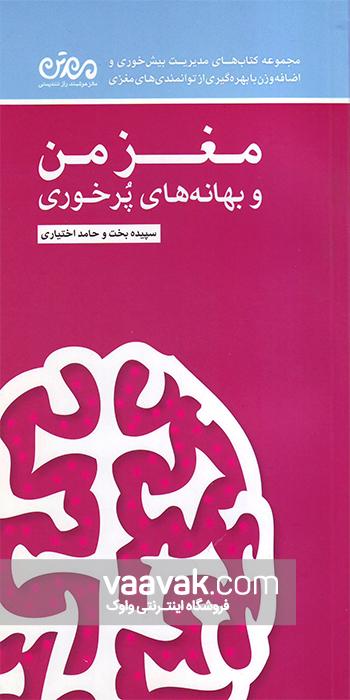 تصویر روی جلد کتاب مغز من و بهانههای پرخوری