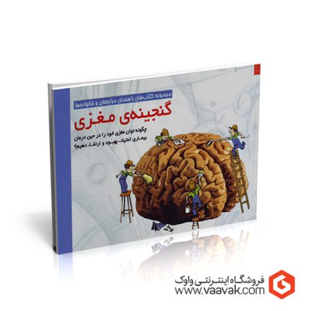 کتاب گنجینهی مغزی؛ چگونه توان مغزی خود را در حین درمان بیماری اعتیاد، بهبود و ارتقاء دهیم؟