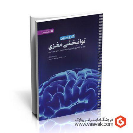 کتاب کار و تمرین توانبخشی مغزی (بیش از ۱۴۰ تمرین برای بازتوانی عملکردهای مغزی آسیب دیده)