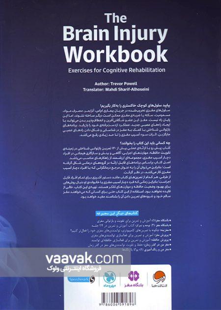 تصویر پشت جلد کتاب کار و تمرین توانبخشی مغزی (بیش از ۱۴۰ تمرین برای بازتوانی عملکردهای مغزی آسیب دیده)