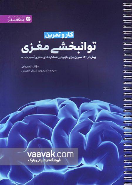 تصویر روی جلد کتاب کار و تمرین توانبخشی مغزی (بیش از ۱۴۰ تمرین برای بازتوانی عملکردهای مغزی آسیب دیده)