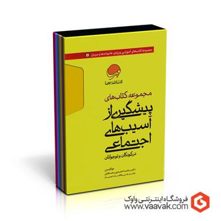 مجموعه کتابهای پیشگیری از آسیبهای اجتماعی