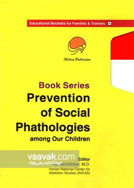 تصویر پشت بسته مجموعه کتابهای پیشگیری از آسیبهای اجتماعی در کودکان و نوجوانان