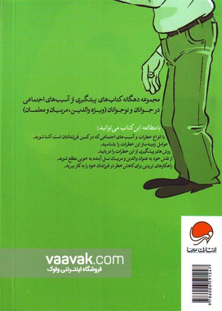 تصویر پشت جلد کتاب آسیبهای اجتماعی و فرزندان ما