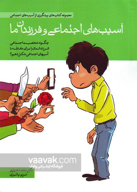 تصویر روی جلد کتاب آسیبهای اجتماعی و فرزندان ما