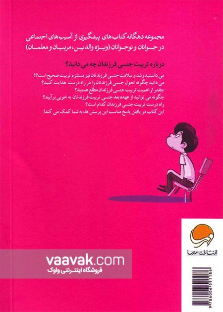 تصویر پشت جلد کتاب تربیت جنسی و فرزندان ما