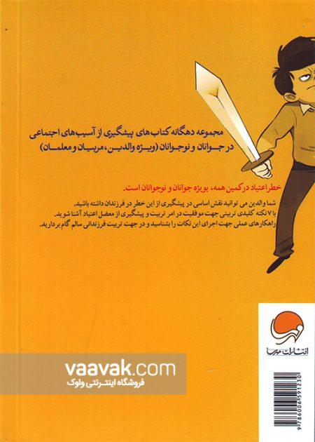 تصویر پشت جلد کتاب اعتیاد و فرزندان ما