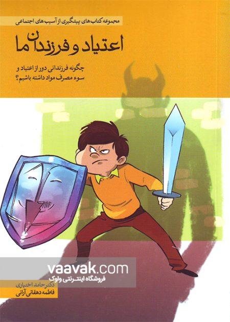تصویر روی جلد کتاب اعتیاد و فرزندان ما