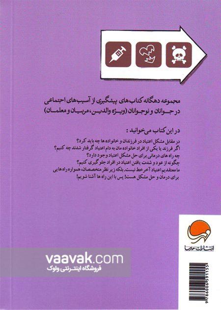 تصویر پشت جلد کتاب مقابله و درمان اعتیاد و فرزندان ما