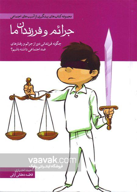 تصویر روی جلد کتاب جرائم و فرزندان ما