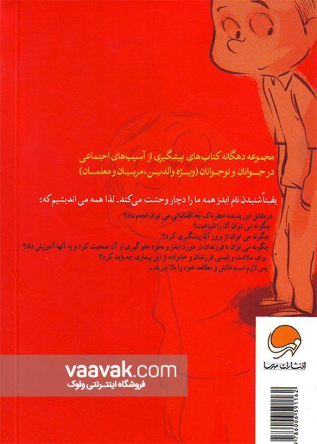 تصویر پشت جلد کتاب ایدز و فرزندان ما