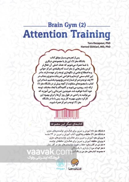 کتاب باشگاه مغز - جلد ۲: توجه و تمرکز (کتاب آموزش و تمرین در ۲۴ جلسه)