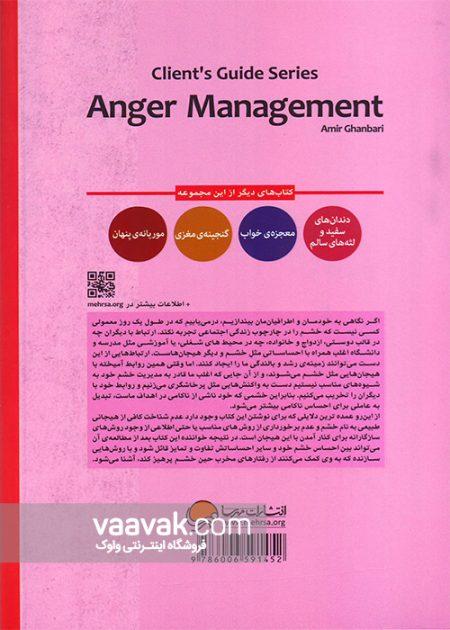 تصویر پشت جلد کتاب مدیریت خشم (چگونه خشم یا عصبانیت خود را مدیریت کنیم؟)