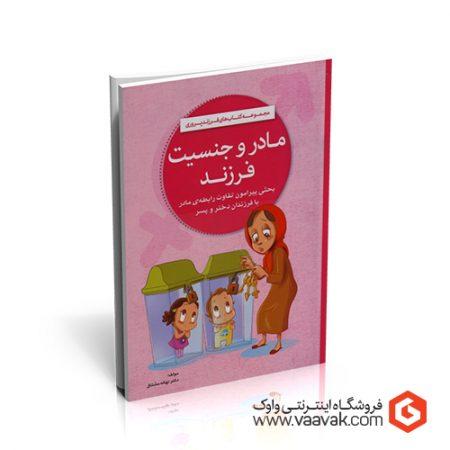کتاب مادر و جنسیت فرزند (بحثی پیرامون تفاوت رابطهی مادر با فرزندان دختر و پسر)