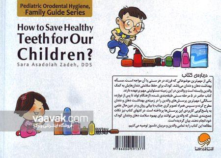 تصویر پشت جلد کتاب دندانهای کودک من (چگونه دندانهایی سفید و سالم به کودکان خود هدیه نماییم!)
