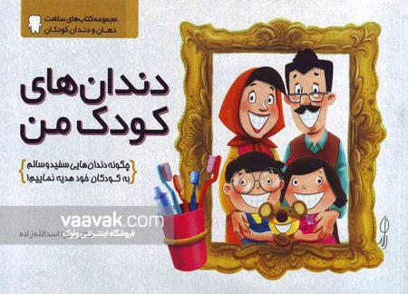 تصویر روی جلد کتاب دندانهای کودک من (چگونه دندانهایی سفید و سالم به کودکان خود هدیه نماییم!)