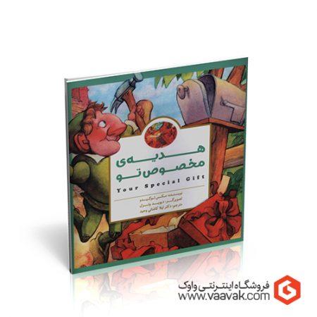 کتاب هدیهی مخصوص تو
