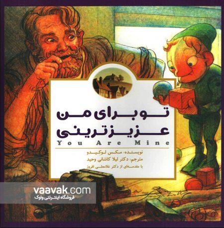 کتاب تو برای من عزیزترینی