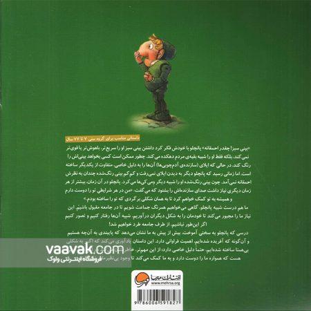 تصویر پشت جلد کتاب ای کاش بینی من هم سبز بود