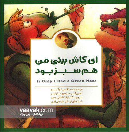 کتاب ای کاش بینی من هم سبز بود
