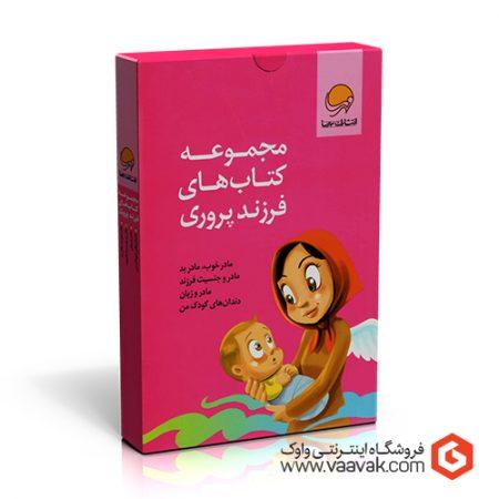 مجموعه کتابهای فرزند پروری