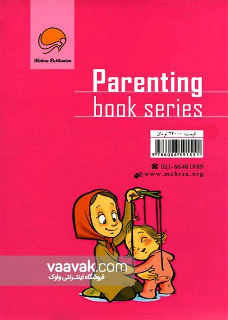 تصویر پشت بسته مجموعه کتابهای فرزند پروری
