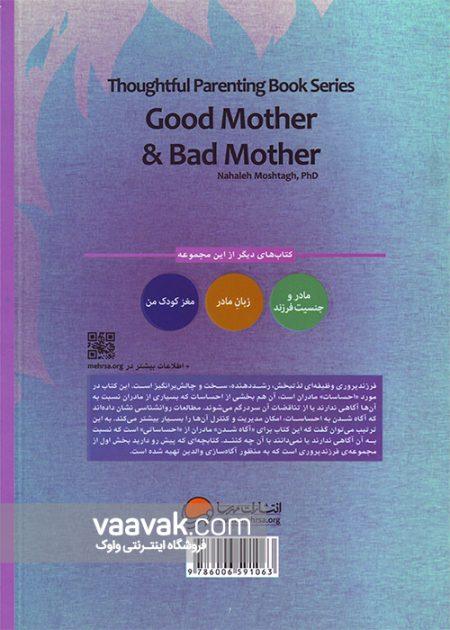 تصویر پشت جلد کتاب مادر خوب و مادر بد