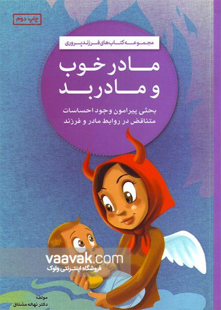 تصویر روی جلد کتاب مادر خوب و مادر بد