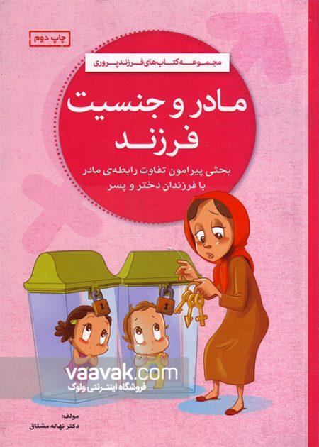 تصویر روی جلد کتاب مادر و جنسیت فرزند
