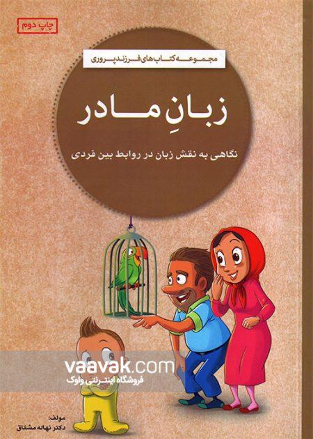 تصویر روی جلد کتاب زبان مادر