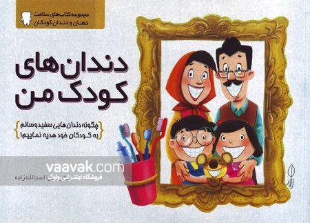 تصویر روی جلد کتاب دندانهای کودک من