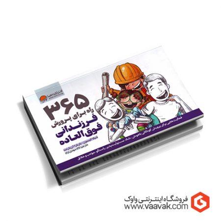 کتاب ۳۶۵ راه برای پرورش فرزندانی فوقالعاده (فعالیتهایی برای پرورش کودکانی باهوش، شاد، مسئولیتپذیر، راستگو، مودب و خلاق)