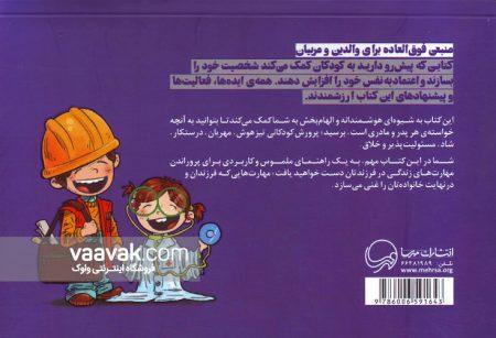 تصویر پشت جلد کتاب ۳۶۵ راه برای پرورش فرزندانی فوقالعاده (فعالیتهایی برای پرورش کودکانی باهوش، شاد، مسئولیتپذیر، راستگو، مودب و خلاق)