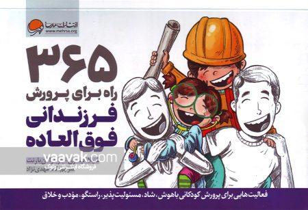 تصویر روی جلد کتاب ۳۶۵ راه برای پرورش فرزندانی فوقالعاده (فعالیتهایی برای پرورش کودکانی باهوش، شاد، مسئولیتپذیر، راستگو، مودب و خلاق)