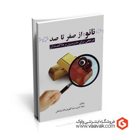 کتاب نانو؛ از صفر تا صد (مرجعی برای مدرسین و علاقمندان)