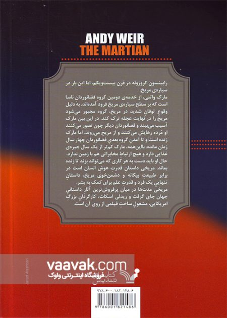 تصویر پشت جلد کتاب مریخی