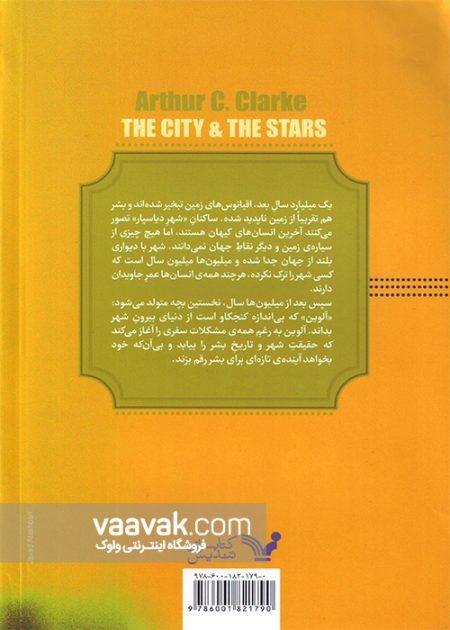 تصویر پشت جلد کتاب شهر و ستارگان