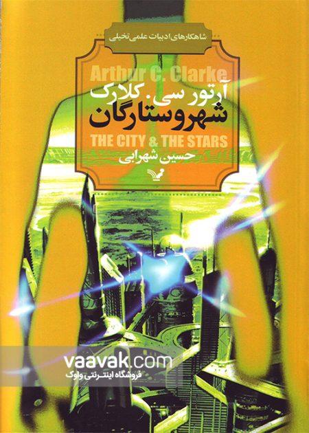 تصویر روی جلد کتاب شهر و ستارگان