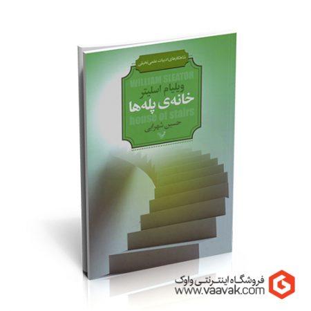 کتاب خانهی پلهها