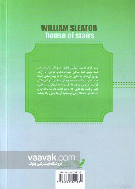 تصویر پشت جلد کتاب خانهی پلهها