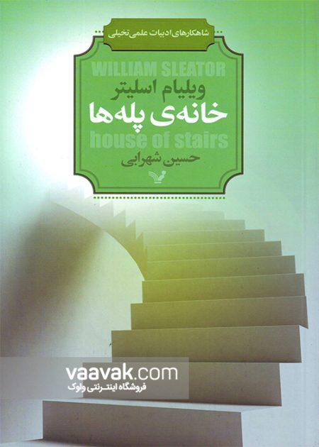 تصویر روی جلد کتاب خانهی پلهها
