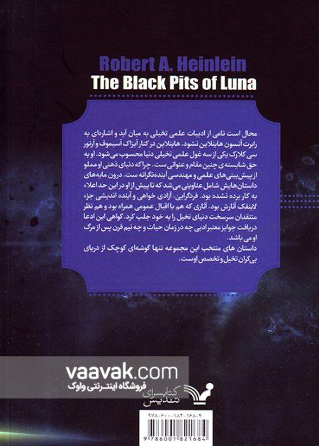 تصویر پشت جلد کتاب حفرههای تاریک لونا