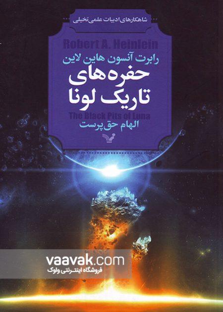 تصویر روی جلد کتاب حفرههای تاریک لونا