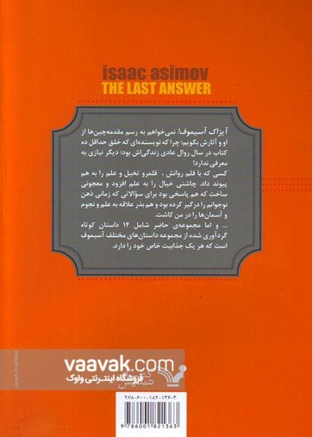 تصویر پشت جلد کتاب آخرین جواب