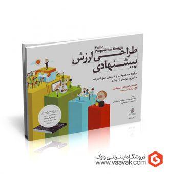 کتاب طراحی ارزش پیشنهادی (چگونه محصولات و خدماتی خلق کنیم که مشتری خواهان آن باشد)